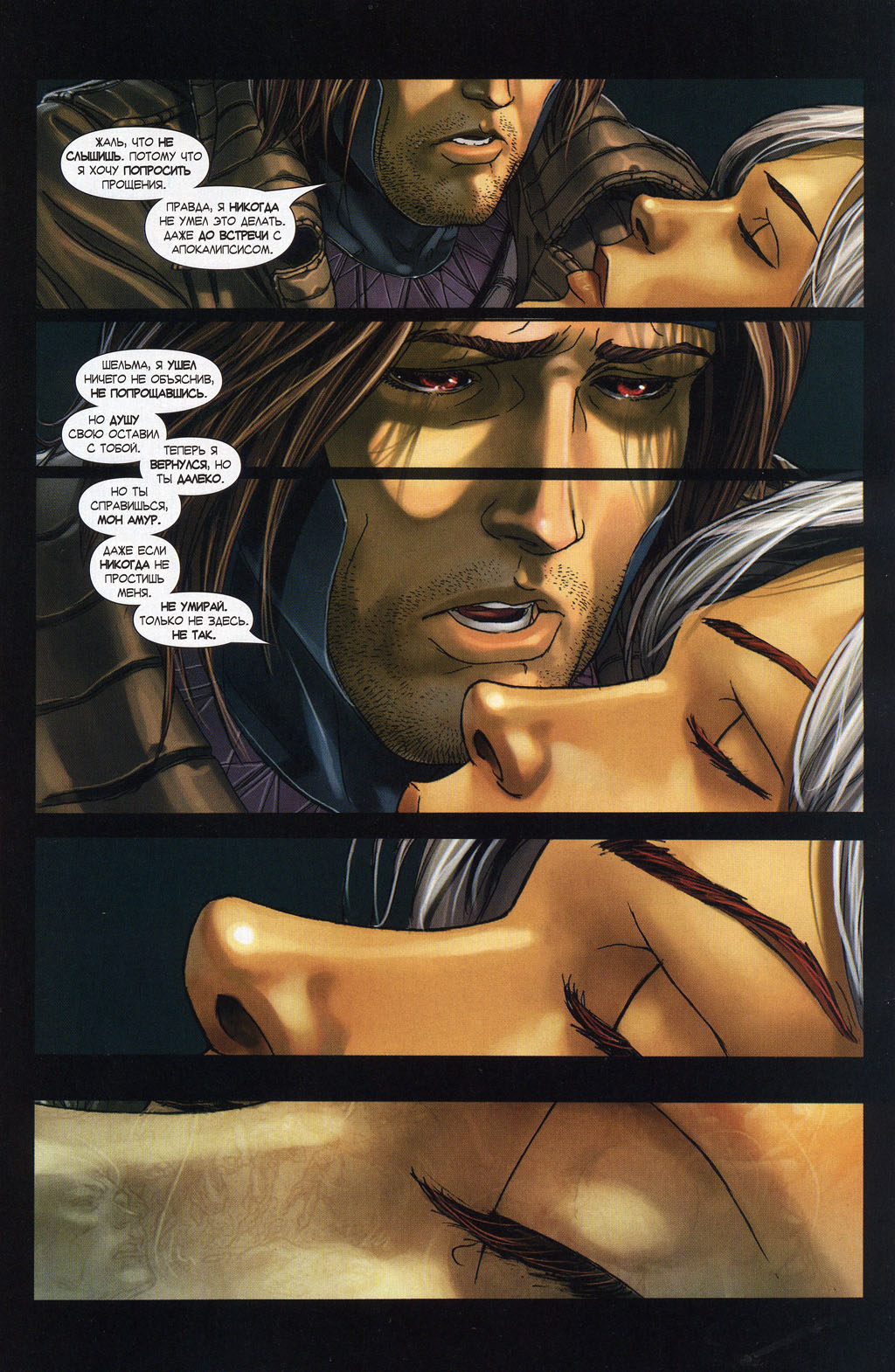 gambit and rogue nude